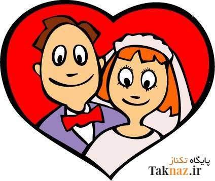 image راهکارهای روانشناسی برای داشتن یک زندگی مشترک خوب