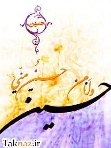 image سخنان بسیار زیبا و سنجیده از امام حسین علیه السلام