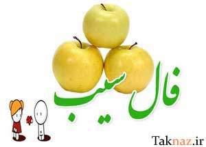 image فال جالب سنجش علاقه دیگران به فرد با دانه های میوه سیب