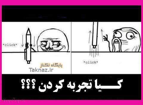 image عکس های تصویری داستانی خنده دار آبان