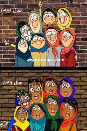 image تصویری چهره دختران در سال ۱۳۸۱ و مقایسه آن با سال ۱۳۹۱ طنز