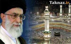 عکس, متن کامل پیام رهبر معظم انقلاب به زائران ایرانی خانه خدا