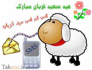 image پیامک های زیبای تبریک باش عید مبارک قربان آبان ۱۳۹۱