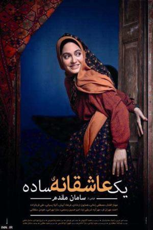 image پوستر اصلی فیلم فیلم یک عاشقانه ساده با بازی مهناز افشار
