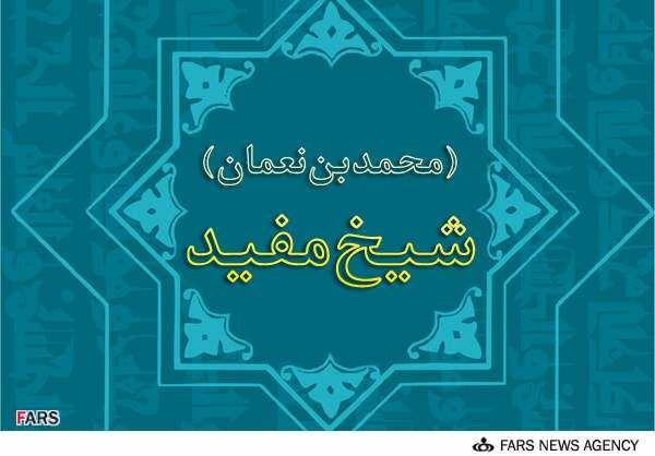 image متن نامههای امام زمان (عج) به شیخ مفید