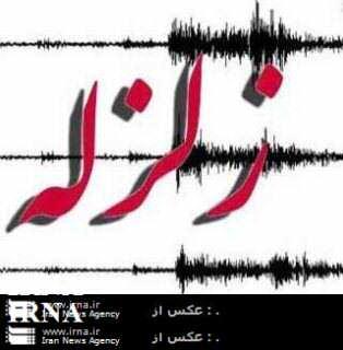 image زمین لرزه پنج و نیم ریشتری زهان خراسان جنوبی ۱۵ آذر ۱۳۹۱