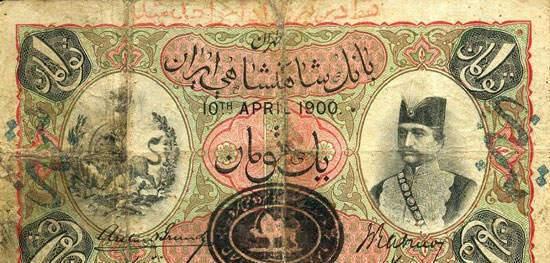 image تصویر اولین اسکناس ایرانی زمان ناصرالدین شاه قاجار