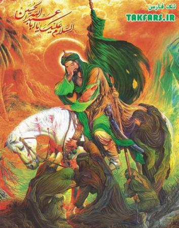 image عکس های پوستری با کیفیت از امام حسین علیه السلام