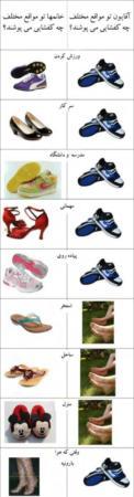 image تفاوت کیف و کفش پسر ها و دخترها در مهمانی و ورزش