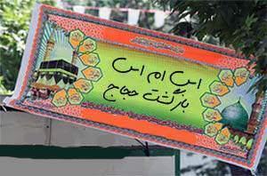 image پیامک برای تبریک به حجاج عزیز که از حج باز می گردند آبان ۱۳۹۱