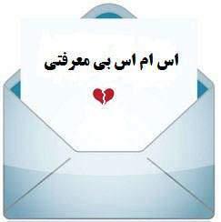 image پیامک های جدید برای دوستان بی معرفت