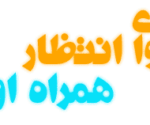 عکس, لیست کامل کدهای پیشواز ایرانسل برای ماه محرم آبان ۱۳۹۱