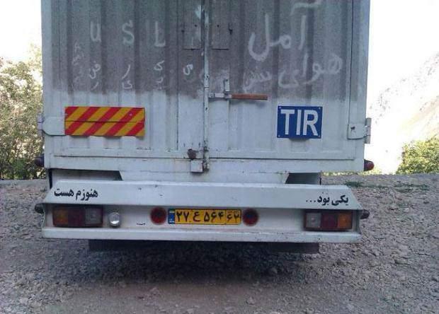 image عکس های جالب از نوشته های پشت کامیون ها در جاده ها