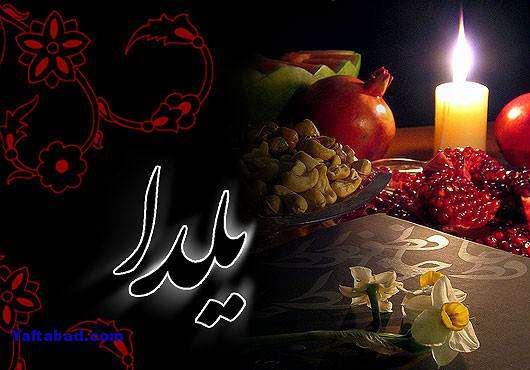 image علت و تاریخچه گرفتن فال حافظ و فال کوزه در شب یلدا