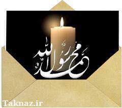 image متن های پیامکی تسلیت رحلت حضرت محمد (ص) دی ۹۱