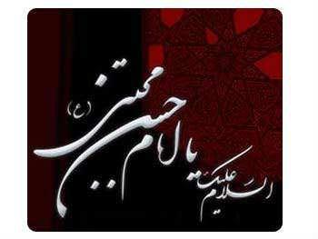 image متن های زیبا برای تسلیت شهادت امام حسن مجتبی علیه السلام