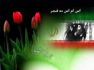 image پیامک های زیبا برای تبریک ایام مبارک دهه فجر
