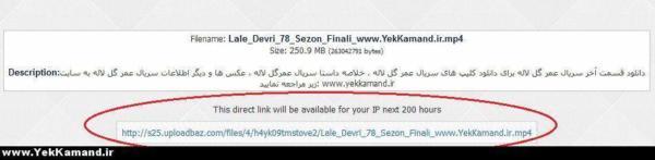 image دانلود قسمت آخر سریال عمر گل لاله از شبکه جم