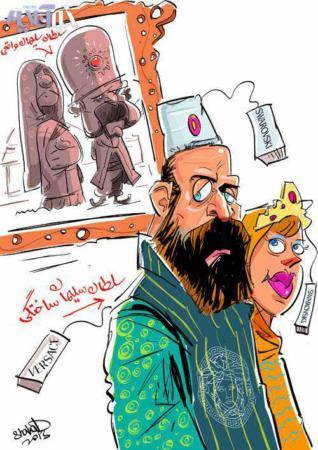 image کاریکاتور واقعا دیدنی و بامزه از ساطان سلیمان و خرم سلطان