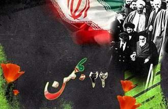 image پیامک های جددی برای تبریک ۲۲ بهمن ۹۱