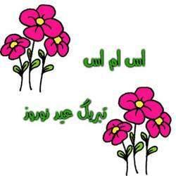 image پیامک های بامزه و جدید تبریک عید نوروز ۹۲