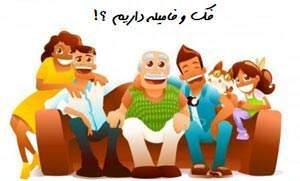 عکس, فک و فامیله دارم متن های بامزه بهمن ۹۱
