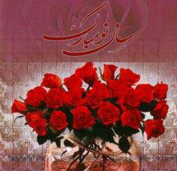 image جملات عاطفی برای تبریک عید نوروز به عزیزان و دوستان