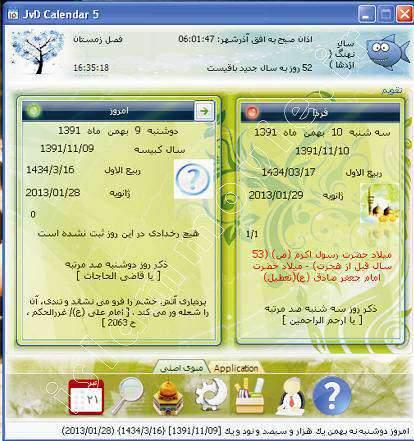 image دانلود رایگان تقویم شمسی سال  برای کامپیوتر