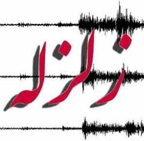 image خبر فوری زلزله ۲۹ دی ۹۱ در تهران