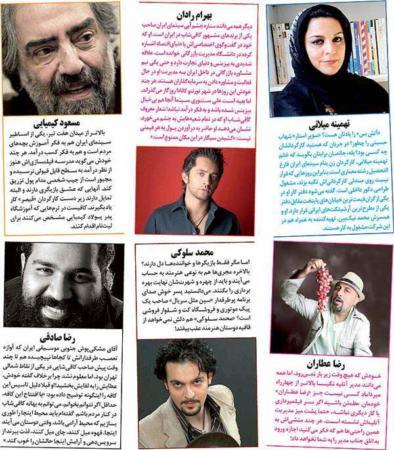 image, شغل های خواندنی و جالب بازیگران ایرانی