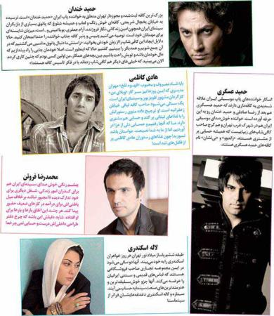 image شغل های خواندنی و جالب بازیگران ایرانی