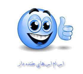 image پیامک های خنده دار و بامزه دی ماه ۱۳۹۱