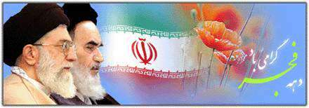 image, متن های زیبا برای سخنرانی و مقدمه به مناسبت دهه فجر