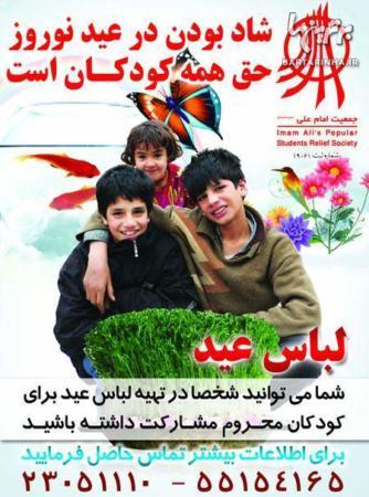 image شب عید چشم های منتظر و کودکان فقیر