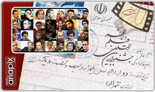 image فهرست نامزد های بهترین فیلم بازیگر و فیلنامه جشنواره فجر ۹۱