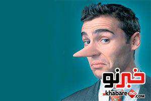 image چطوری بفهمم همسرم یا نامزدم به من دروغ می گوید