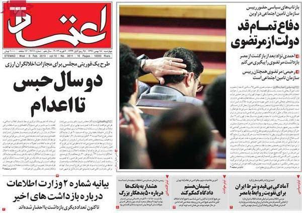 image تیتر کامل همه روزنامه های ۱۸ بهمن ۹۱