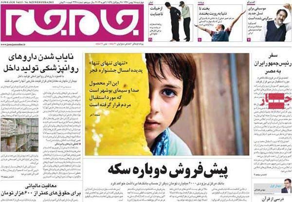 image, تیتر کامل همه روزنامه های ۱۸ بهمن ۹۱
