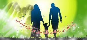 image اثرات بی احترامی به پدر و مادر از دیدگاه منابع اسلامی
