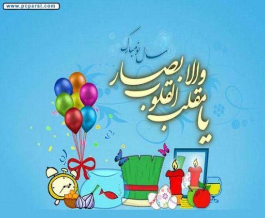image عکس های پوستری زیبا برای تبریک عید ۹۲