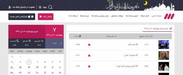 image, سایت رسمی شبکه سوم سیما www.tv3.ir