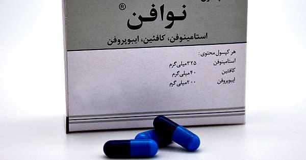 image کپسول نوافن عوارض جانبی موارد مصرف و منع دارویی