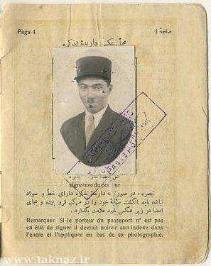 image آیا عکس اولین پاسپورت در ایران را دیده اید