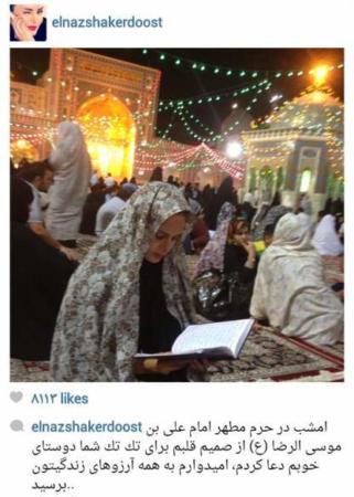 image تصویری زیبا از الناز شاکر دوست در حال دعا در حرم امام رضا علیه السلام