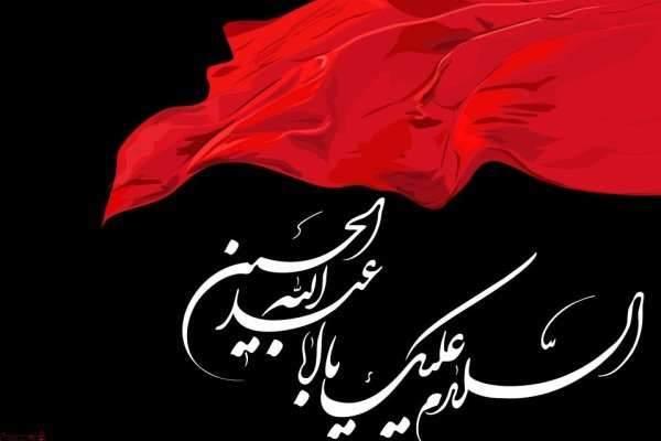 image متن های زیبای تسلیت ماه محرم و عاشورا و تاسوعای حسینی