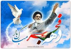 image متن کامل سرود انقلابی بهمن خونین جاویدان ۱۳۵۷