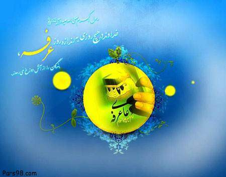 image عکس های با کیفیت و جدید برای تبریک روز عید غدیر خم و عرفه