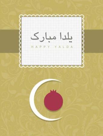 image کارت تبریک های جدید و زیبای تبریک شب یلدا