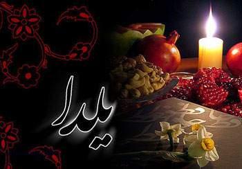 image یک شعر بلند با موضوع شب یلدا