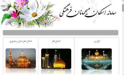 image آموزش ثبت نام گرفتن مدرسه برای عید eskan.medu.ir